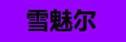 雪魅尔logo