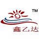 鑫乙达logo