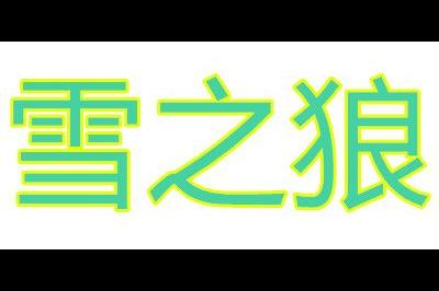 雪之狼logo