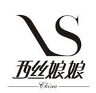 西丝娘娘logo