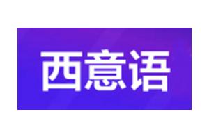 西意语logo