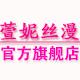 萱妮丝漫logo