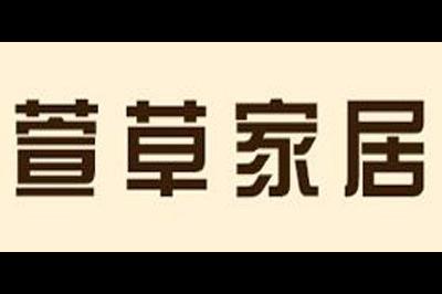 萱草家居logo