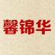 馨锦华logo
