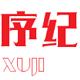 序纪logo