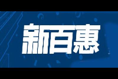 新百惠logo