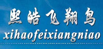 熙皓飞翔鸟logo