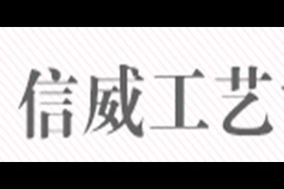 信威工艺logo