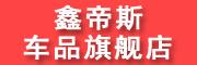 鑫帝斯logo