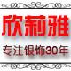 欣莉雅logo