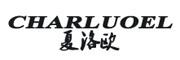 夏洛欧logo
