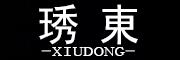 琇東logo