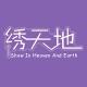 绣天地logo