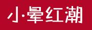 小晕红潮logo
