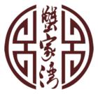 蟹家湾logo