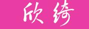 欣绮logo