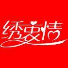 绣衷情logo