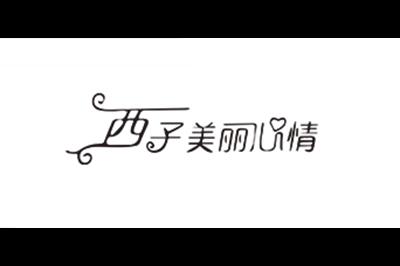西子美丽心情logo