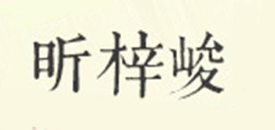 昕梓峻logo