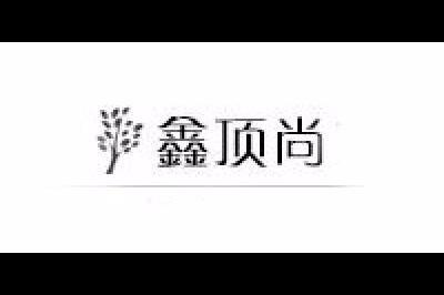 鑫顶尚logo