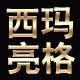 西玛亮格logo
