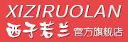 西子若兰logo