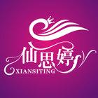 仙思婷logo