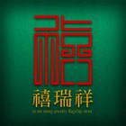 禧瑞祥logo