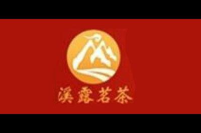 溪露logo