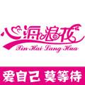 心海浪花logo