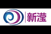 新滢logo