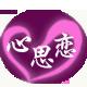心思恋logo