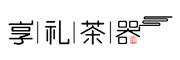 享礼logo