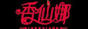 香仙娜logo