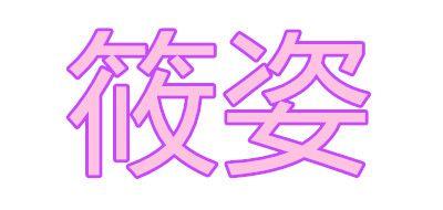 筱姿logo