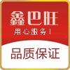 鑫巴旺logo