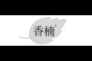 香楠logo