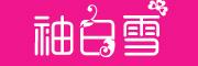 袖白雪logo