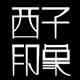 西子印象logo