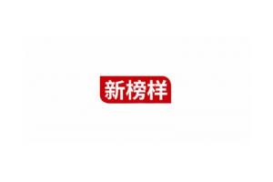 新榜样logo