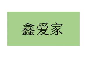 鑫爱家logo