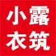 小露衣筑logo