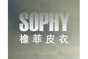 橡菲(sophy)logo