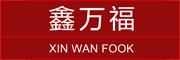 鑫万福logo