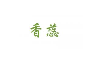 香蕊logo