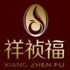 祥祯福珠宝logo
