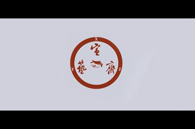 宣艺斋logo