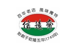 信远斋logo