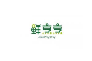 鲜烹烹logo
