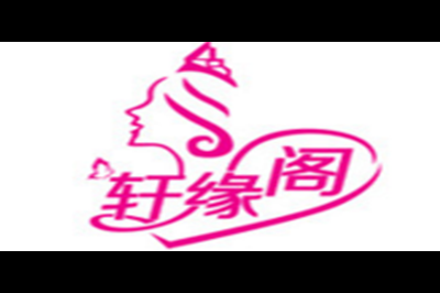 轩缘阁logo